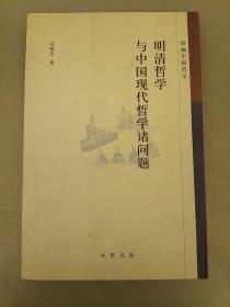 明清哲学与中国现代哲学诸问题   珞珈中国哲学    2021.6.7