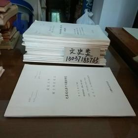 武汉大学 硕士学位论文: 先秦冠礼若干问题的研究