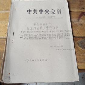 中共中央批转林彪同志,八九重要讲话