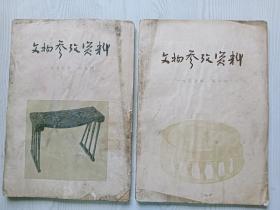 文物参考资料  1957年第9、10期   两册   合售