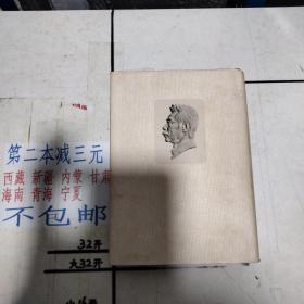 鲁迅全集 第十八卷