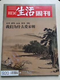 三联生活周刊 2017年2