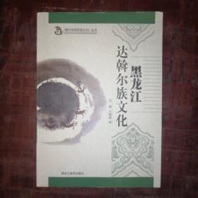 【黑水世居民族文化】黑龙江达斡尔族文化   品好,未翻阅过,16开