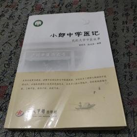 小郎中学医记/我的大学中医故事