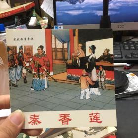 中国戏曲故事1秦香莲