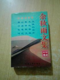 余秋雨文集:本书含《文化苦旅》、《秋雨散文》、《山居笔记》、《霜冷长河》、《文明的碎片》