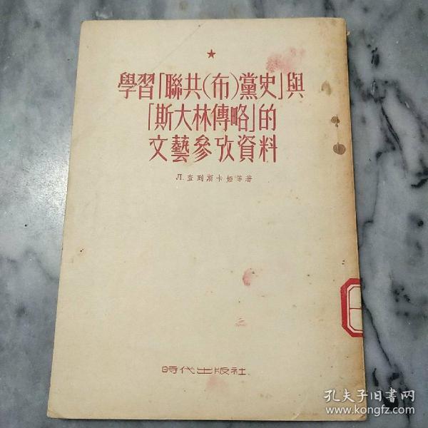 学习[联共(布)党史亅与[斯大林传略亅的文艺参攷资料