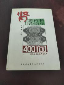 肾脏内科主治医生400问——现代主治医生提高丛书