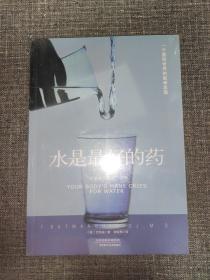"""""""水是最好的药""""系列1:水是最好的药【全新未拆封】"""