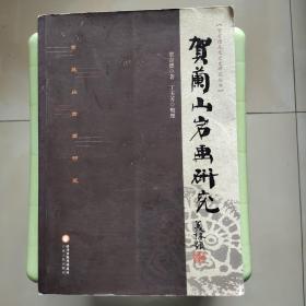 贺吉德先生文史研究丛书:贺兰山岩画研究