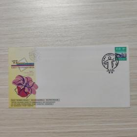 信封:为纪念广州市邮票公司参加第十一届亚洲国际展览会 香港 而发行的纪念封-家庭日-纪念封/首日封