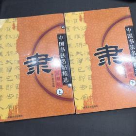 中国书法名贴精选 上下