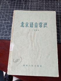 北京语音常识
