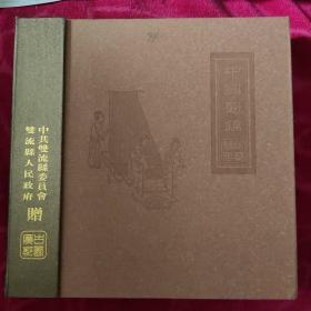 中国蜀锦(古蜀广都)_蜀锦熊猫(童趣)