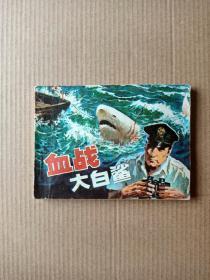 血战大白鲨