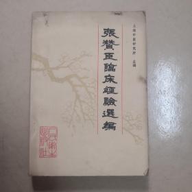 张赞臣临床经验选编