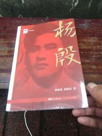 红色广东丛书:杨殷(庆祝中国共产党成立100周年!广东省委宣传部2021年主题出版重点出版物!)