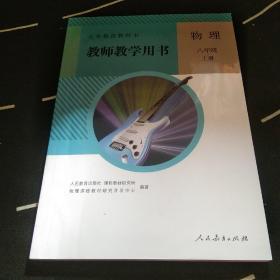 义务教育教科书物理八年级上册教师教学用书