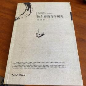 狄尔泰教育学研究