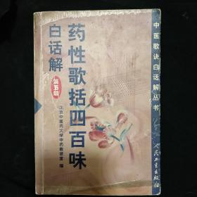 《药性歌诀括四百味白话解》第五版 中医歌诀白话解丛书 平装 书品如图