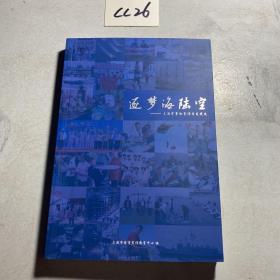 逐梦海陆空---      上海军事体育项目发展史