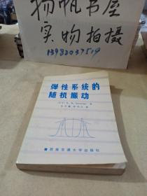 弹性系统的随机振动(译者江晓仑签名赠书)