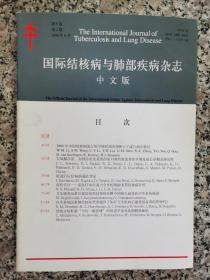 国际结核病与肺部疾病杂志(中文版)2006年  第2期