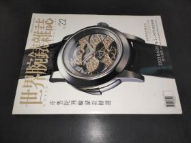 世界腕表杂志 No.22