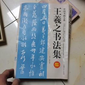 王羲之书法集,16开厚本,有点折痕,其它完好