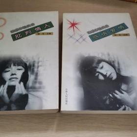 批判情人,感悟爱情两册合售