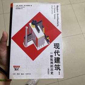 现代建筑:一部批判的历史(第四版)返潮 不缺页