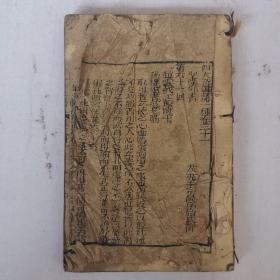 清木刻 四大奇书第一种卷31-卷33