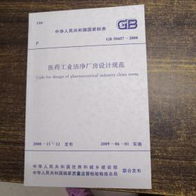 中华人民共和国国家标准 GB50457-2008医药工业洁净厂房设计规范