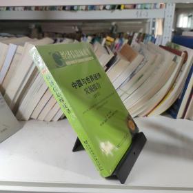 经济信息绿皮书:中国与世界经济发展报告(2012)