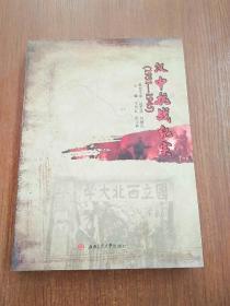 汉中抗战纪实(1931-1945)