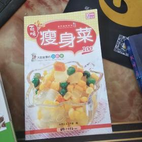 营养美味系列·大厨家里的家常菜100:瘦身菜