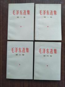 毛泽东选集 (1966年太原1版1印)