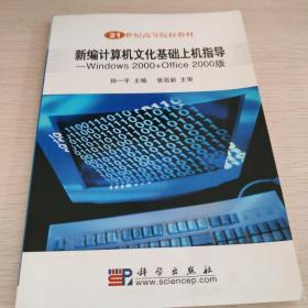 新编计算机文化基础上机指导:Windows 2000+Office 2000版