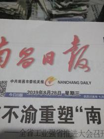 南昌日报2019.8.28