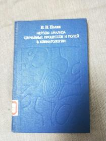 气候学中的随机过程和场的分析方法 俄文原版  皮面精装