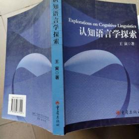 认知语言学探索