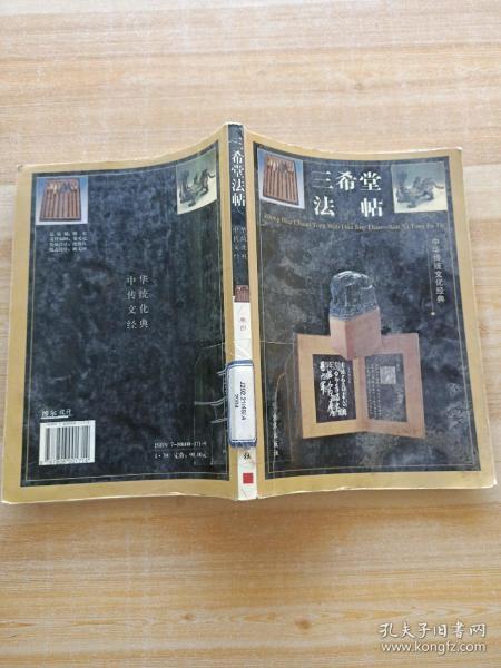 中华传统文化经典——三希堂法帖(全四卷)