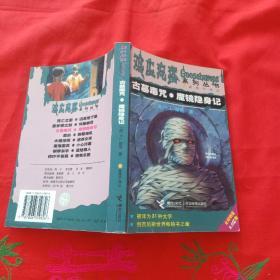 古墓毒咒・魔镜隐身记:鸡皮疙瘩系列