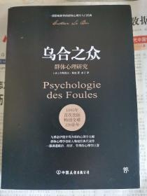 乌合之众-群体心理研究