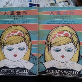 儿童世界:从婴儿期到青春期(上、下册)