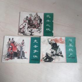 东周列国故事(掘墓鞭尸,夷吾争位,长平之战)三本合售