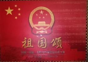 祖国颂~ 国旗国徽国歌镀金珍藏版邮票专集 南京造币厂  如图所示 特殊商品售出后不退不换