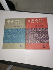 中國文化研究集刊《第4,5冊兩冊合售》