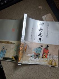 中国古典文学名著画库:聊斋志异