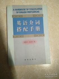英语介词搭配手册